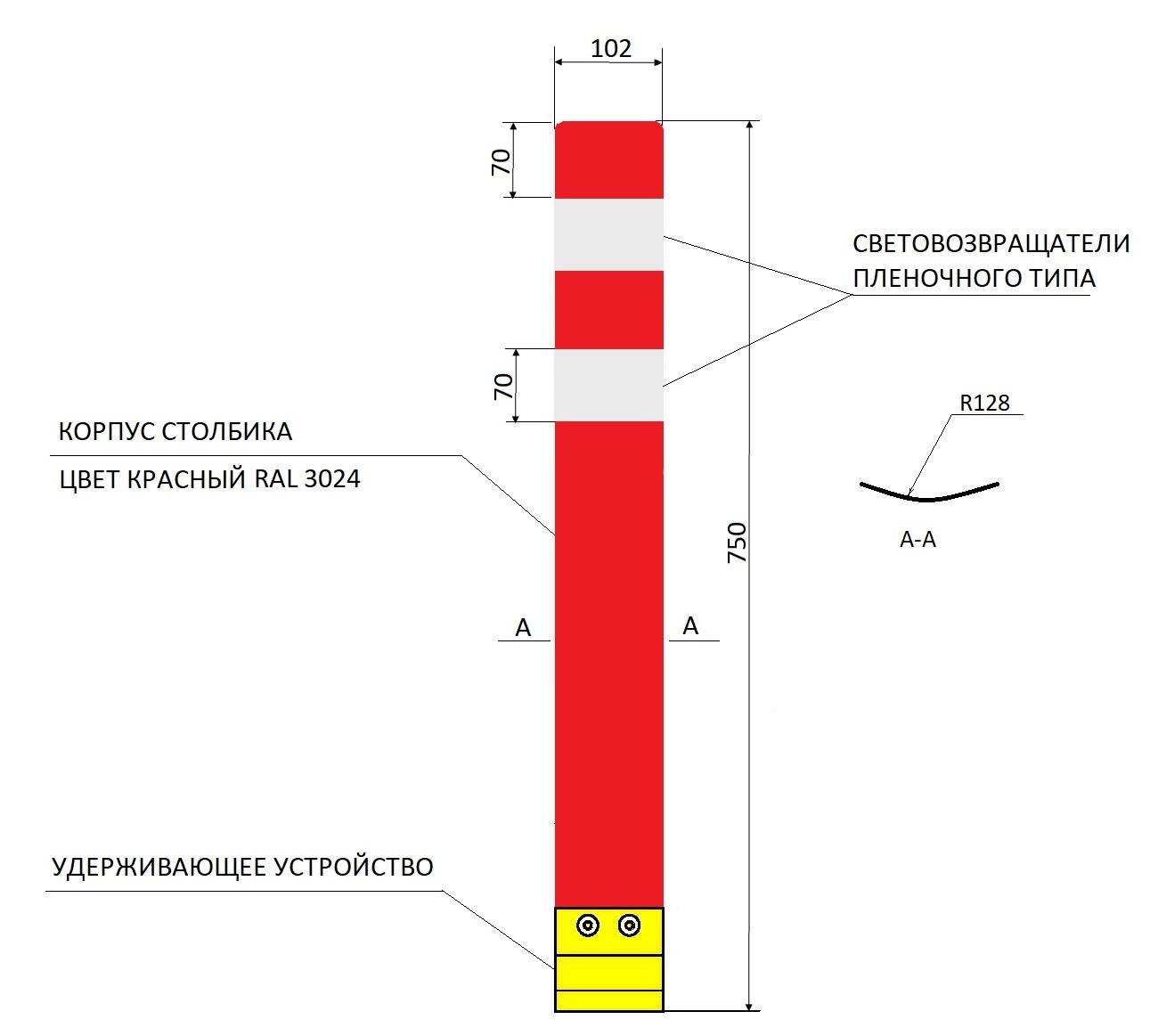 Столбик СЗП (стилфлекс) на основании класного цвета с размерами